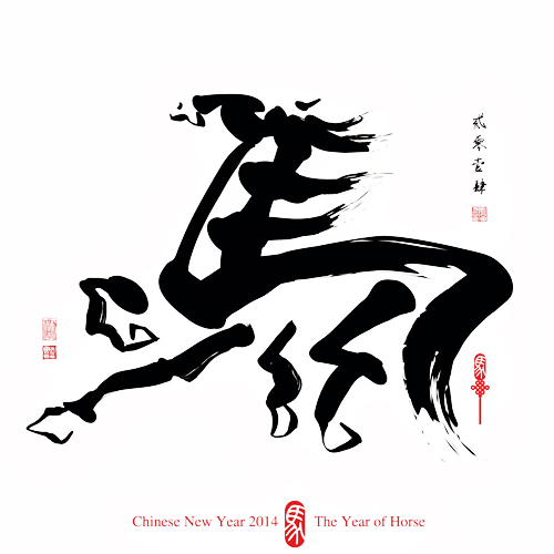 Chinese-New-Year-Black-Horse-2014 copie